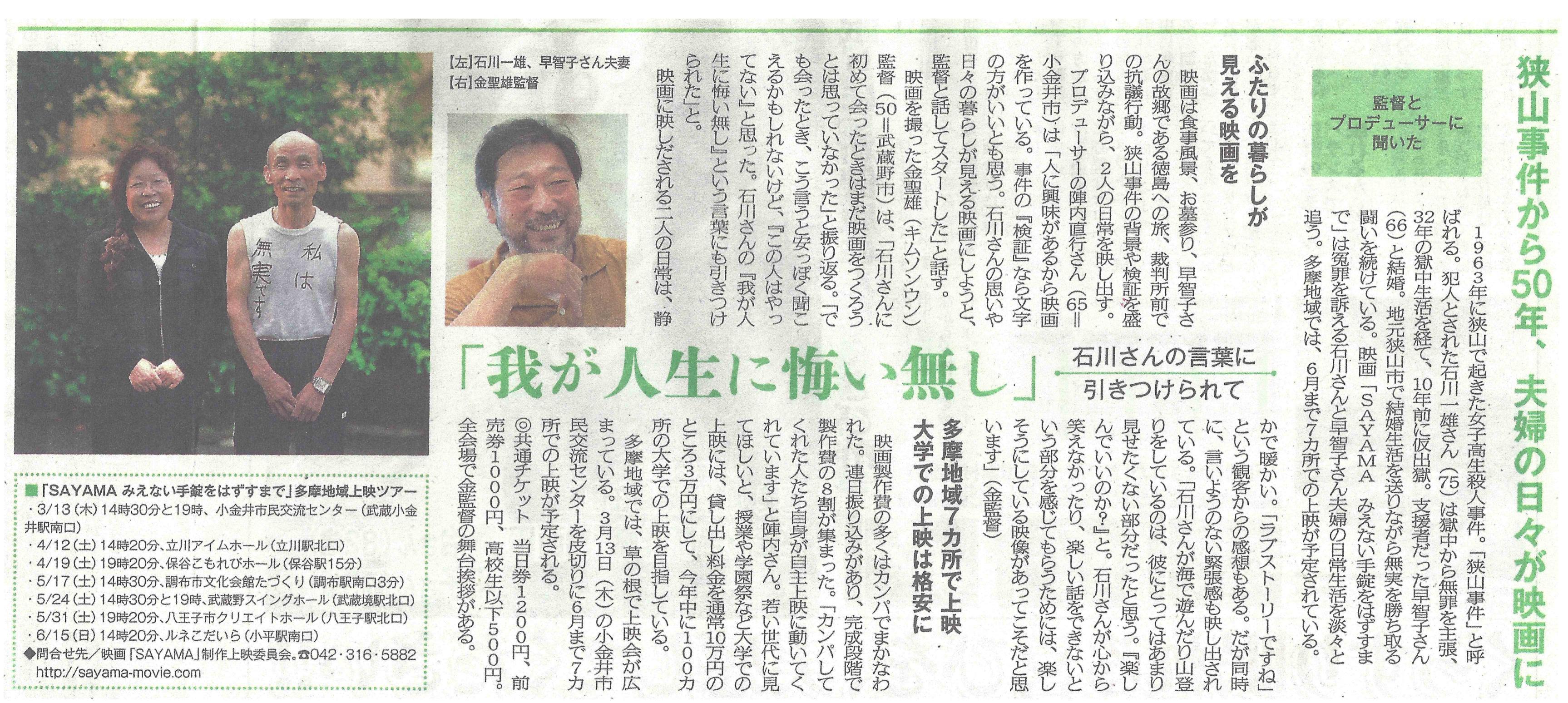 asacoco-アサココ 2014.03.06