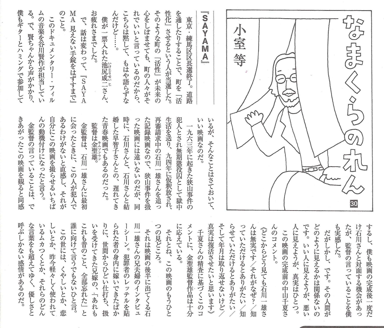 週刊金曜日 990号 2014.05.09