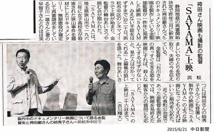 中日新聞 2015.6.21