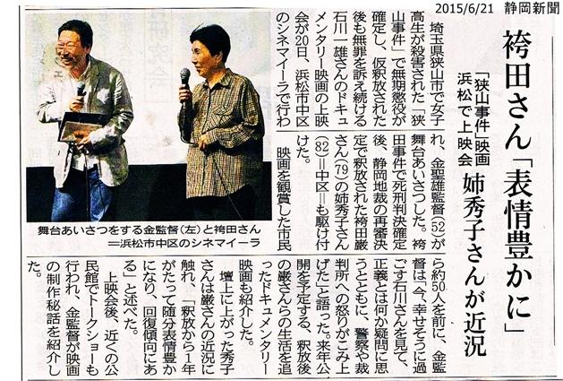 静岡新聞 2015.6.21