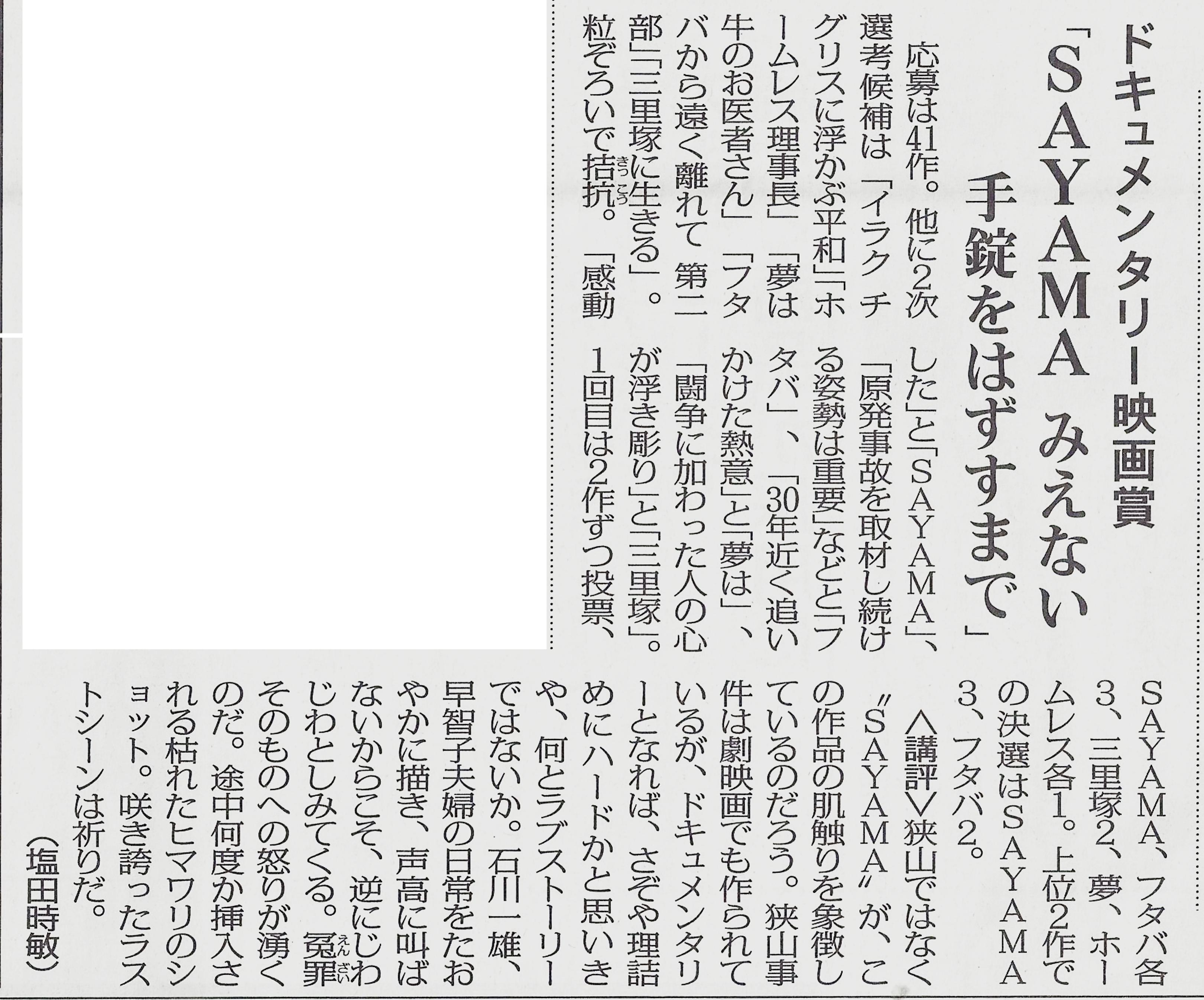 毎日新聞 2015.1.31