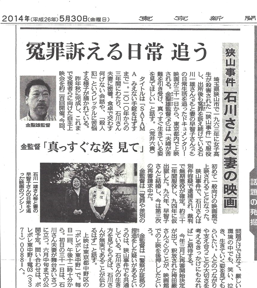 東京新聞 2014.05.30