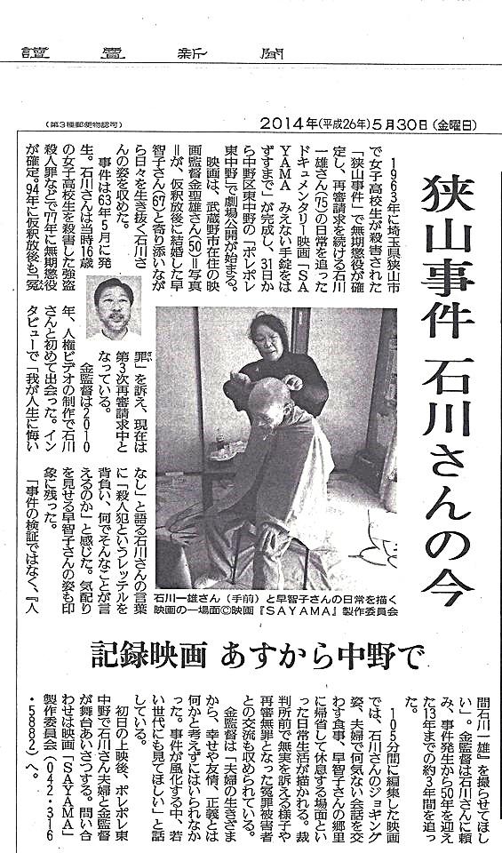 読売新聞 2014.05.30