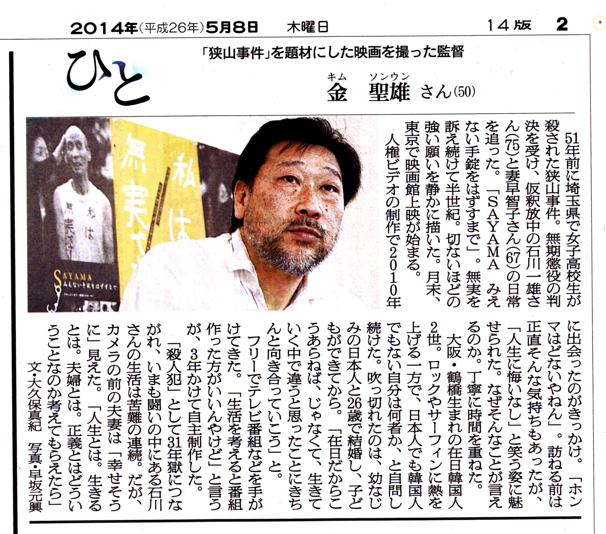 朝日新聞 ひと 2014.05.08