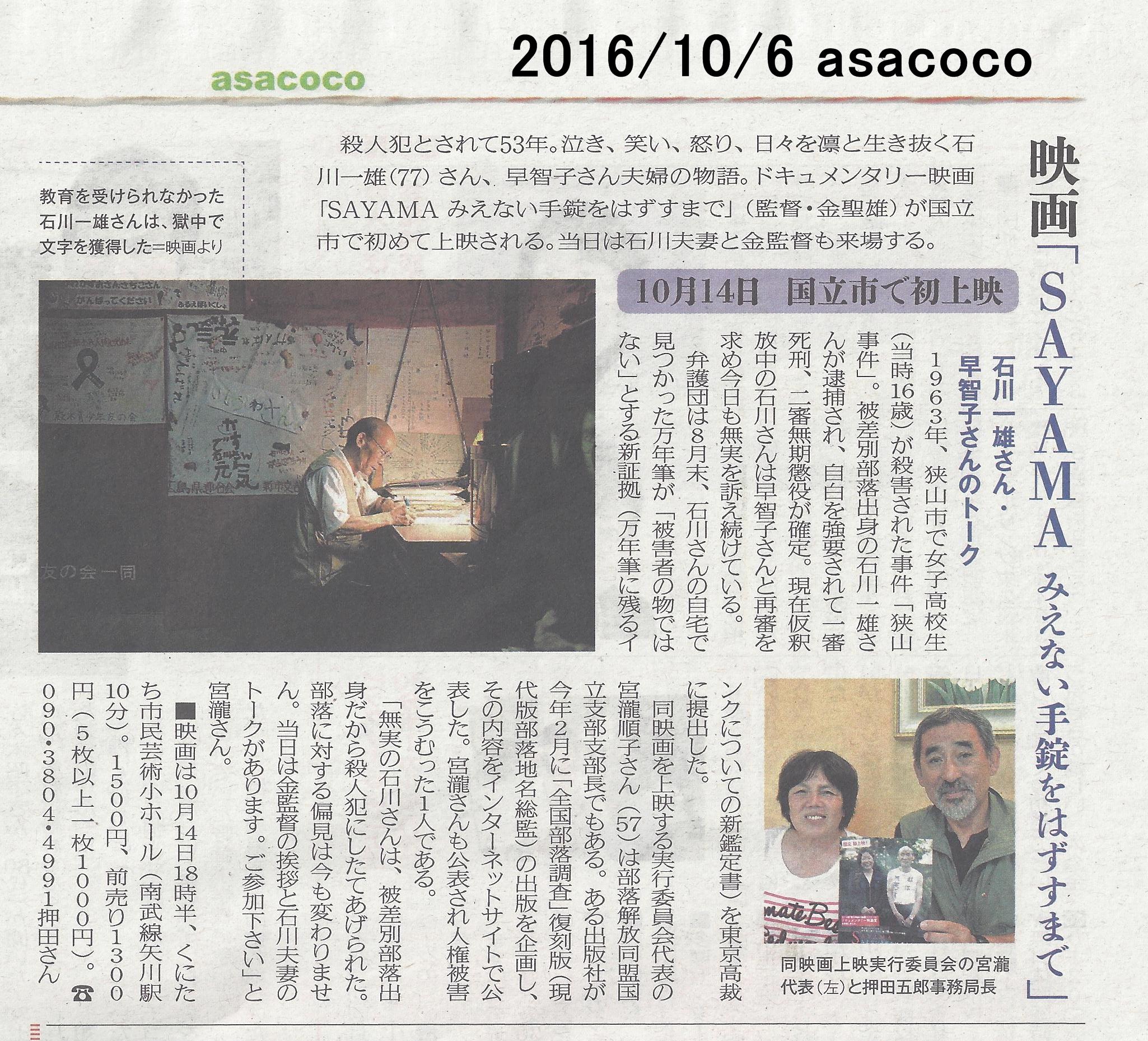 アサココ 2016.10.6