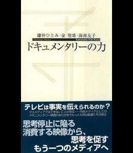 「ドキュメンタリーの力」子どもの未来社 寺子屋新書