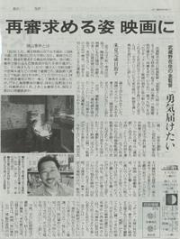 読売新聞 2012.4.27