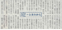 さいたま新聞 2013.10.27